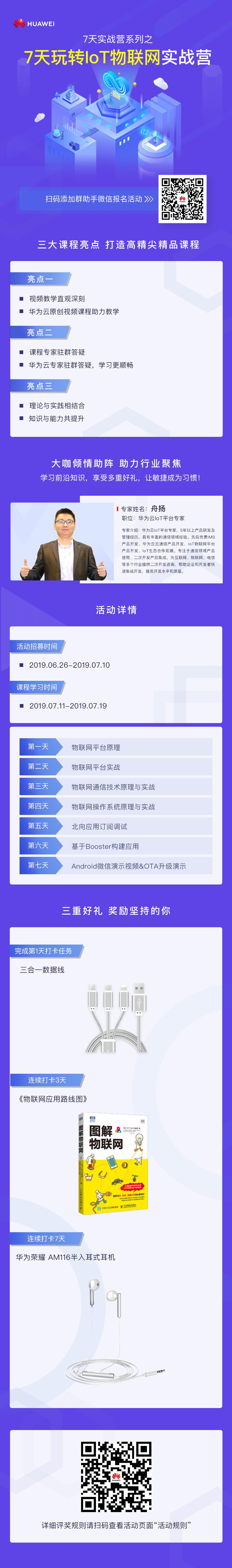 IOT-长图(7.3修改版本).png