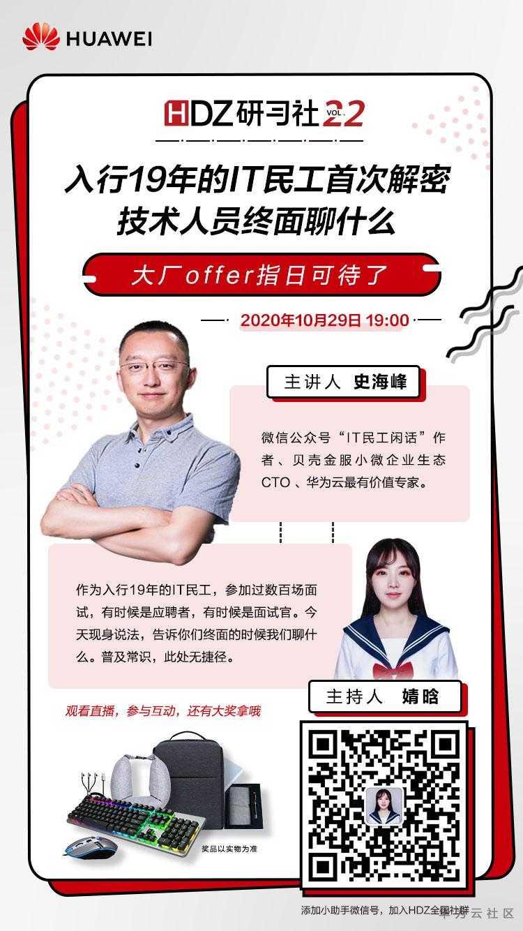 HDZ研习社第22期_移动端海报_750x1334.jpg