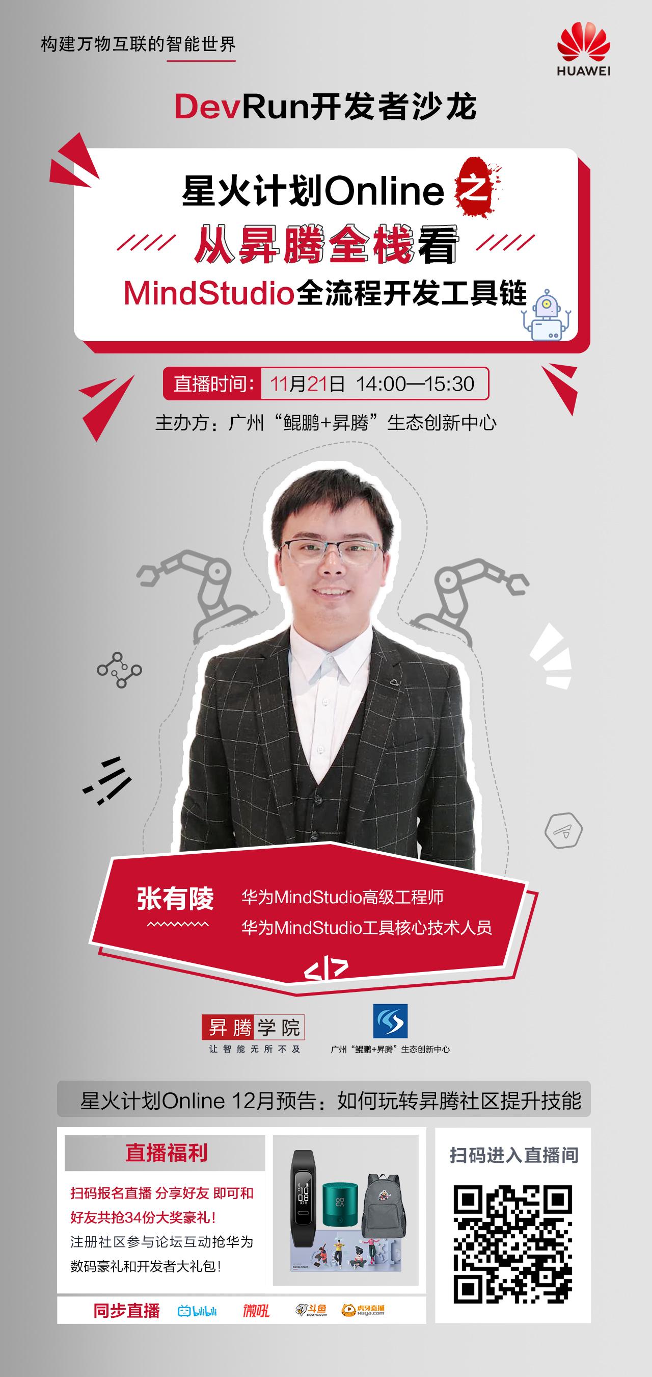 11.21直播海报最新.jpg